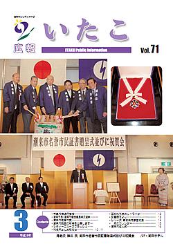 広報いたこ -Vol.71 平成19年3月発行-
