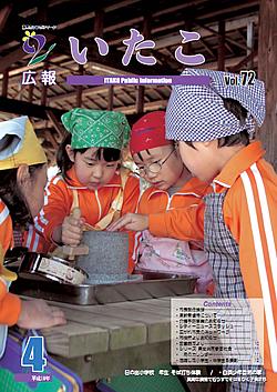 広報いたこ -Vol.72 平成19年4月発行-