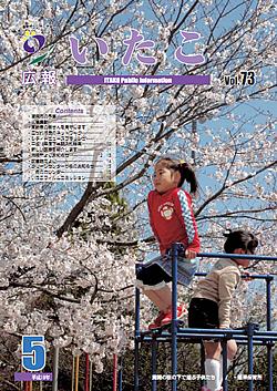 広報いたこ -Vol.73 平成19年5月発行-