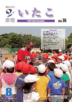 広報いたこ -Vol.76 平成19年8月発行-