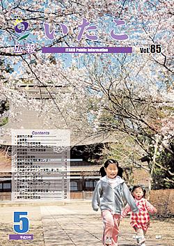 広報いたこ -Vol.85 平成20年5月発行-