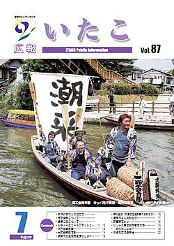 広報いたこ -Vol.87 平成20年7月発行-