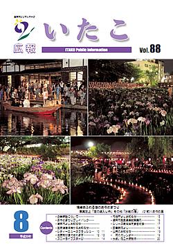 広報いたこ -Vol.88 平成20年8月発行-
