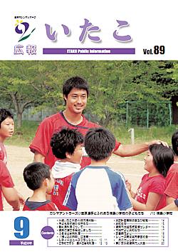 広報いたこ -Vol.89 平成20年9月発行-