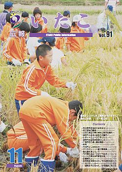 広報いたこ -Vol.91 平成20年11月発行-