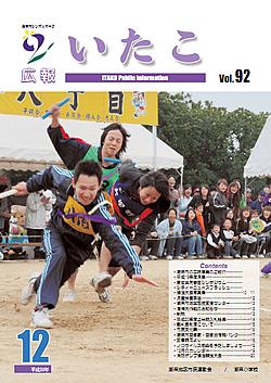 広報いたこ -Vol.92 平成20年12月発行-