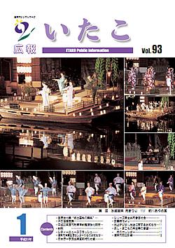 広報いたこ -Vol.93 平成21年1月発行-