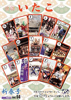 広報いたこ -Vol.94 平成21年新年号-