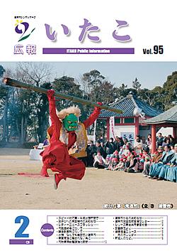 広報いたこ -Vol.95 平成21年2月発行-