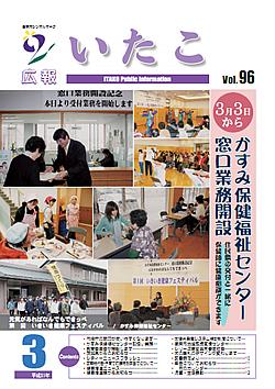 広報いたこ -Vol.96 平成21年3月発行-