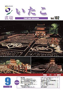 広報いたこ -Vol.102 平成21年9月発行-