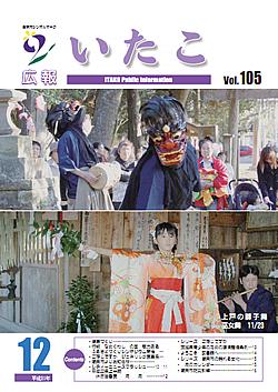 広報いたこ -Vol.105 平成21年12月発行-