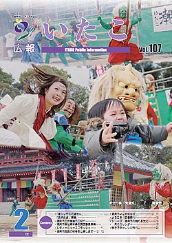 広報いたこ -Vol.107 平成22年2月発行-