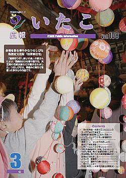 広報いたこ -Vol.108 平成22年3月発行-