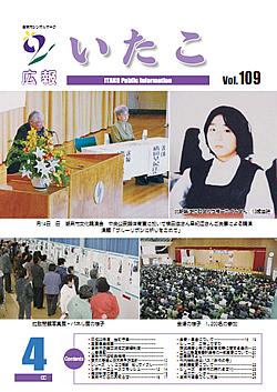 広報いたこ -Vol.109 平成22年4月発行-