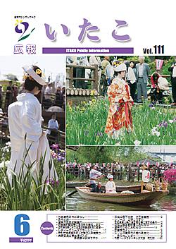 広報いたこ -Vol.111 平成22年6月発行-