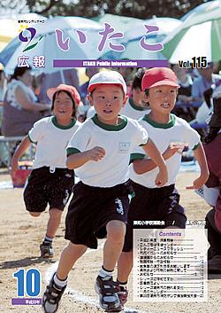 広報いたこ -Vol.115 平成22年10月発行-