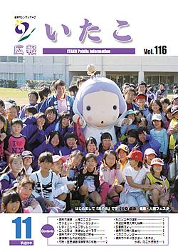 広報いたこ -Vol.116 平成22年11月発行-