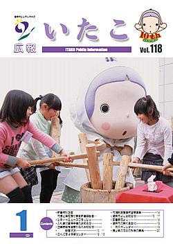 広報いたこ -Vol.118 平成23年1月発行-