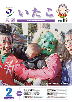 広報いたこ -Vol.119 平成23年2月発行-