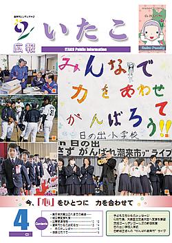 広報いたこ -Vol.121 平成23年4月発行-