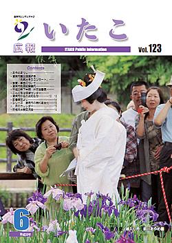 広報いたこ -Vol.123