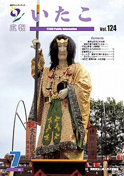 広報いたこ-Vol.124