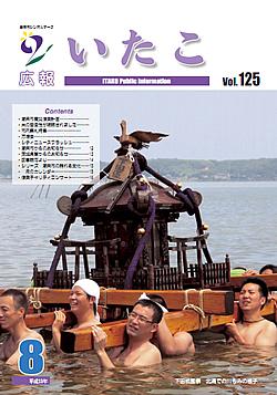 広報いたこ -Vol.125 平成23年8月発行-
