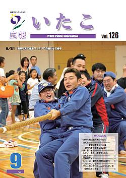 広報いたこ -Vol.126 平成23年9月発行-
