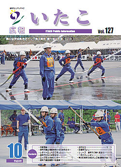 広報いたこ -Vol.127 平成23年10月発行-