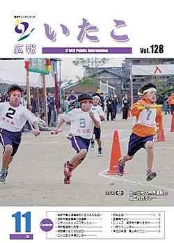 広報いたこ -Vol.128 平成23年11月発行-