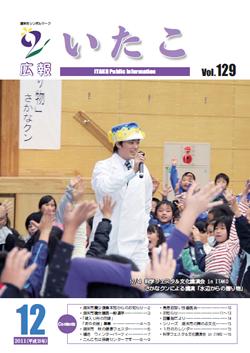 広報いたこ-Vol.129