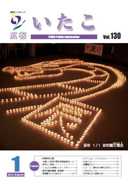 広報いたこ -Vol.130 平成24年1月発行-
