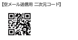 空メール用二次元コード