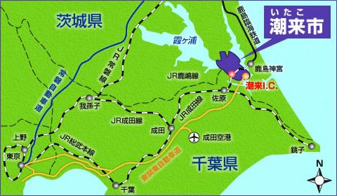 潮来市の位置図
