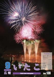 広報いたこ表紙 -Vol.138 平成24年9月発行-