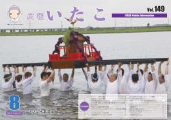 広報いたこ -Vol.149 平成25年8月発行-表紙