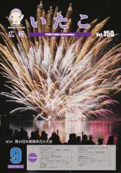 広報いたこ -Vol.150 平成25年9月発行-表紙