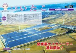 広報いたこ -Vol.155 平成26年2月発行-表紙