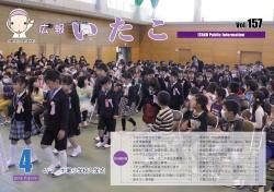 広報いたこ -Vol.157 平成26年4月発行-表紙