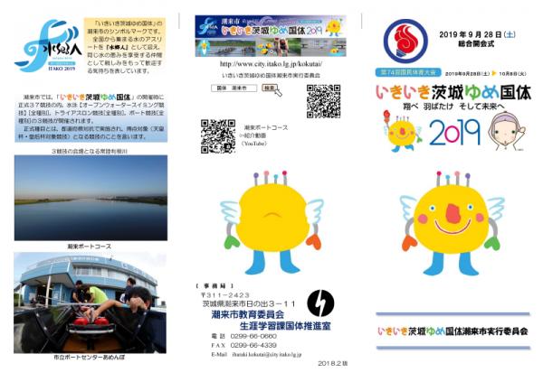 いきいき茨城ゆめ国体潮来市開催競技パンフレット表紙
