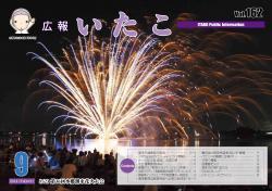 広報いたこ -Vol.162 平成26年9月発行-表紙