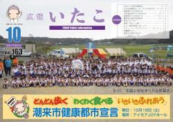 広報いたこ -Vol.163 平成26年10月発行-表紙