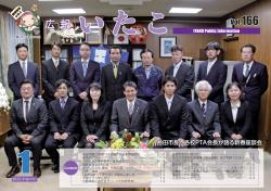 広報いたこ -Vol.165 平成26年12月発行-表紙