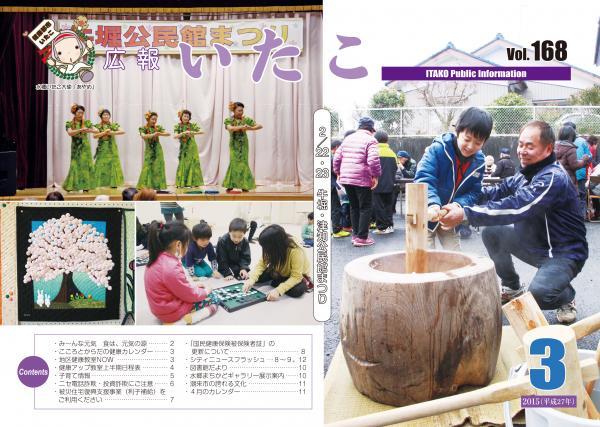 広報いたこ -Vol.168 平成27年3月発行-(表紙)