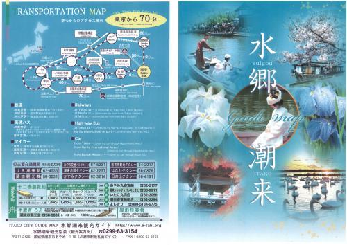水郷潮来ガイドマップ表紙2015