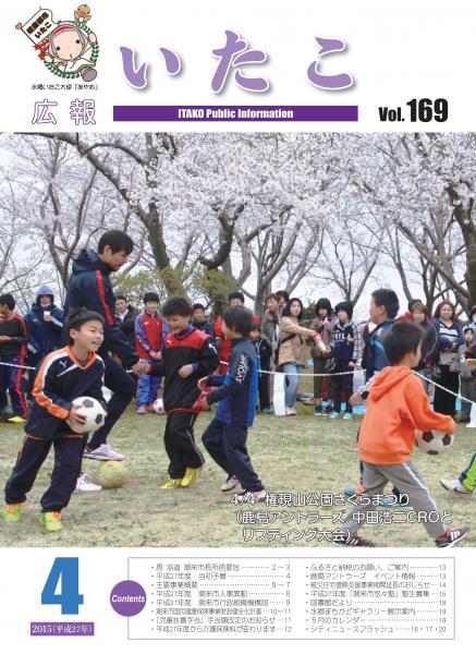広報いたこ -Vol.169 平成27年4月発行-表紙