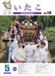 広報いたこ -Vol.168 平成27年5月発行-