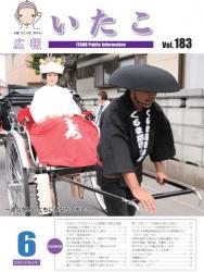 平成28年6月号表紙(広報いたこ)