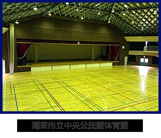 潮来市立中央公民館体育館
